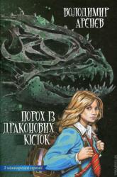 Порох із драконових кісток - фото обкладинки книги