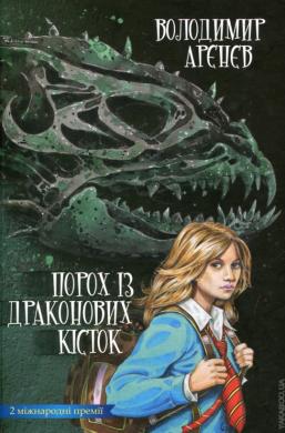 Порох із драконових кісток - фото книги