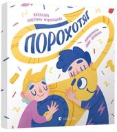 Порохотяг - фото обкладинки книги