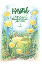 Порослий кульбабами дворик (кн. 1) - фото обкладинки книги