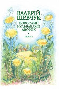 Порослий кульбабами дворик (кн. 1) - фото книги