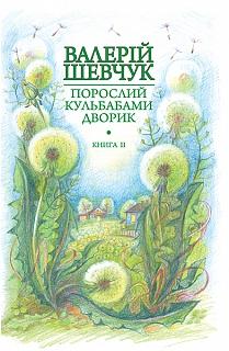 Порослий кульбабами дворик (кн. 2) - фото книги