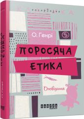 Поросяча етика - фото обкладинки книги