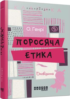 Поросяча етика - фото книги