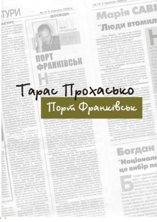 Книга Порт Франківськ