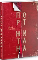 Порт Житана - фото обкладинки книги