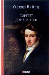 Портрет Доріана Ґрея - фото обкладинки книги