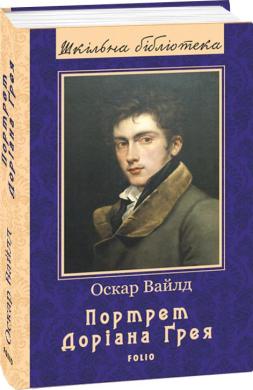 Портрет Доріана Ґрея - фото книги