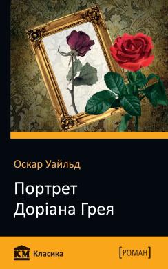 Портрет Доріана Грея. КМ Класика - фото книги