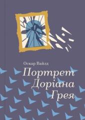 """Портрет Доріана Грея. Серія """"Золота полиця"""" - фото обкладинки книги"""