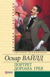 Портрет Доріана Ґрея. ШБ - фото обкладинки книги