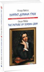 Портрет Доріана Грея = The Picture of Dorian Gray - фото обкладинки книги