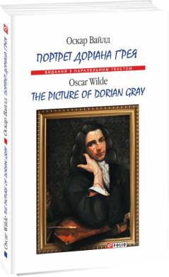 Портрет Доріана Грея = The Picture of Dorian Gray - фото книги