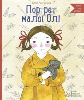 Портрет малої Олі - фото обкладинки книги