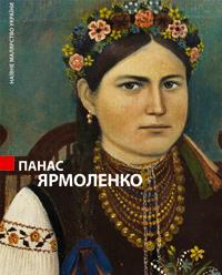 Книга Портрет мого краю