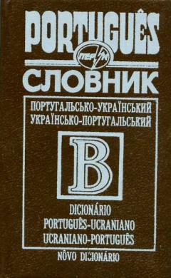 Португальсько-український, українсько-португальській словник - фото книги