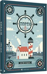 Порти - фото обкладинки книги