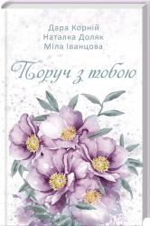 Книга Поруч з тобою