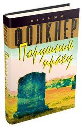 Порушник праху - фото обкладинки книги
