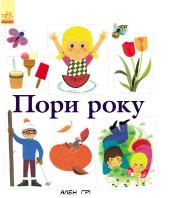 Пори року - фото обкладинки книги