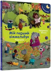 Пори року. Міні віммельбух - фото обкладинки книги
