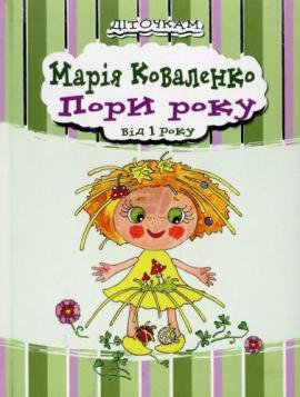 Книга Пори року від 1 року