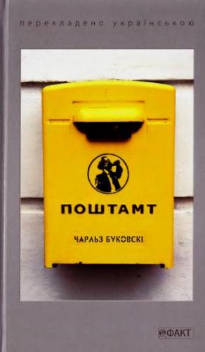 Книга Поштамп