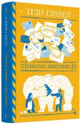 Поштова лихоманка - фото обкладинки книги