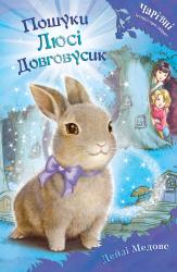 Пошуки Люсі Довговусик - фото обкладинки книги