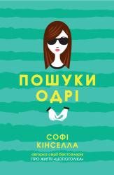 Пошуки Одрі - фото обкладинки книги
