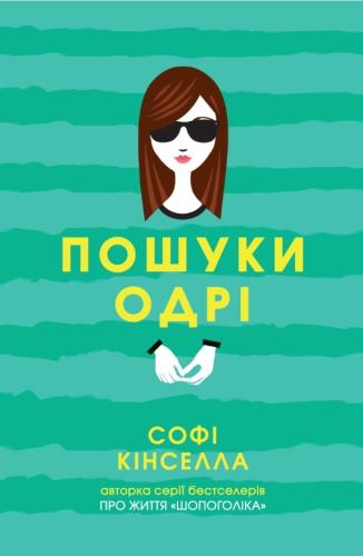 Книга Пошуки Одрі
