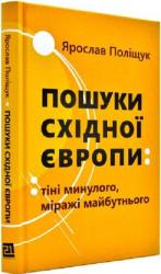 Пошуки Східної Європи: тіні минулого, міражі майбутнього - фото обкладинки книги