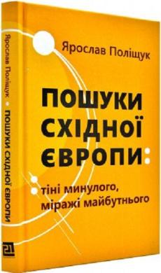 Пошуки Східної Європи: тіні минулого, міражі майбутнього - фото книги