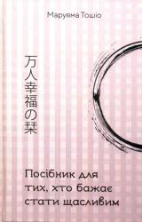Посібник для тих, хто бажає стати щасливим - фото обкладинки книги