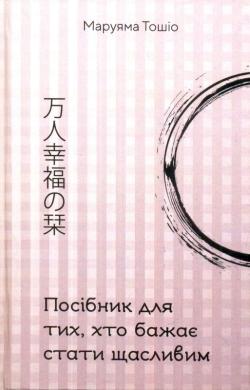Посібник для тих, хто бажає стати щасливим - фото книги