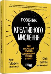 Посібник із креативного мислення - фото обкладинки книги
