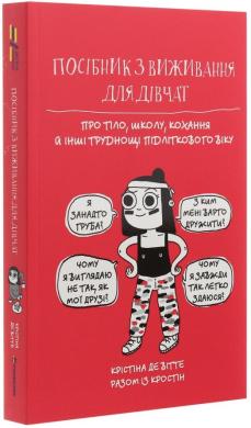 Посібник з виживання для дівчат. Про тіло, школу, кохання й інші труднощі підліткового віку - фото книги