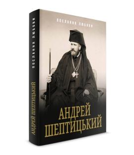 Книга Послання любови