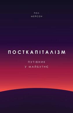 Посткапіталізм. Путівник у майбутнє - фото книги