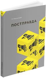Постправда - фото обкладинки книги