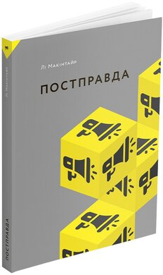 Постправда - фото книги