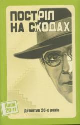 Постріл на сходах - фото обкладинки книги