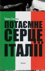Потаємне серце Італії - фото обкладинки книги