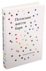 Потаємне життя барв - фото обкладинки книги