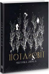 Потайсвіт. Містична збірка - фото обкладинки книги