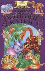 Потішні казки - фото обкладинки книги