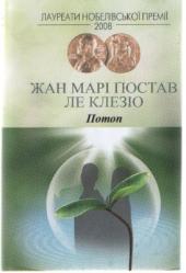 Потоп - фото обкладинки книги