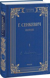 Потоп. Том 1 - фото обкладинки книги
