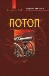 Потоп. Том 2 - фото обкладинки книги