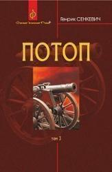 Потоп. Том 3 - фото обкладинки книги